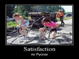 Чисто русские демотиваторы - 104
