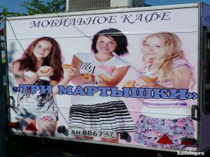 Маразмы в русской рекламе