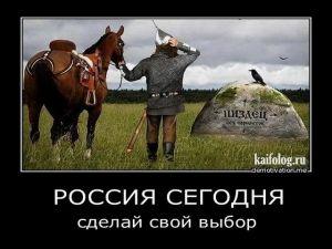 Чисто русские демотиваторы - 107