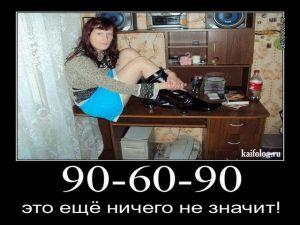 Чисто русские демотиваторы - 111