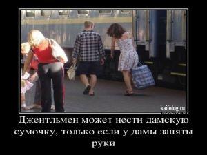 Чисто русские демотиваторы - 115