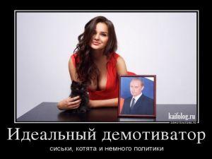 Чисто русские демотиваторы - 123