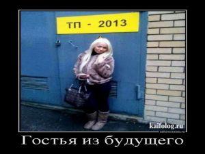 Чисто русские демотиваторы - 127