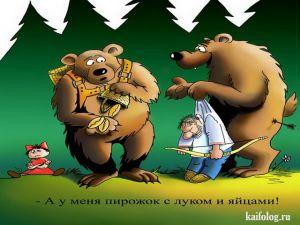 Картинки и карикатуры про медведей