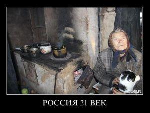 Чисто русские демотиваторы - 132