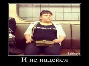 Чисто русские демотиваторы - 133
