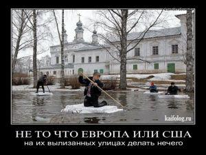 Чисто русские демотиваторы - 142