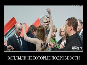Чисто русские демотиваторы - 144