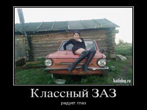 Чисто русские демотиваторы - 146