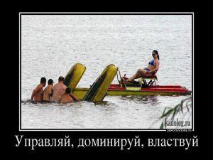 Чисто русские демотиваторы - 151