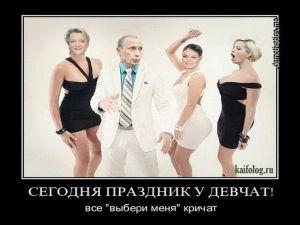 Развод Путина с Путиной или краборазводный процесс