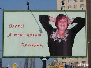 Очень личные билборды. Часть - 2