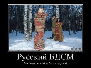 Чисто русские демотиваторы - 155