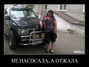 Чисто русские демотиваторы - 159
