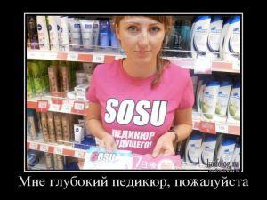 Чисто русские демотиваторы - 161