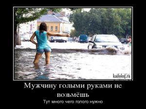 Чисто русские демотиваторы - 164