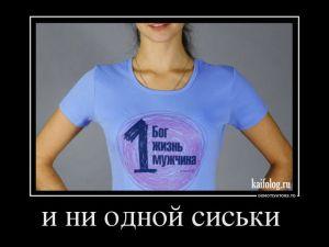 Чисто русские демотиваторы - 167