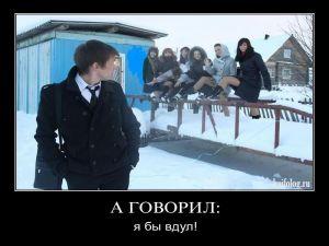 Чисто русские демотиваторы - 171