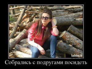 Чисто русские демотиваторы - 177