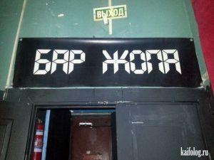 Смешные названия баров и ресторанов