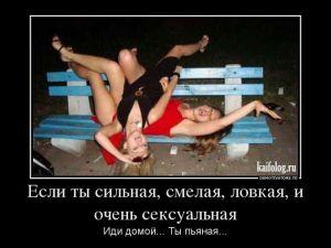 Чисто русские демотиваторы - 181