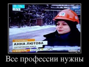 Чисто русские демотиваторы - 183