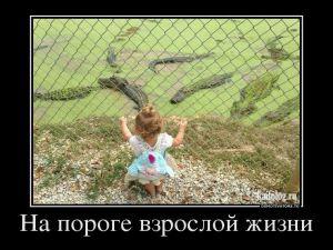 Демотиваторы про детство