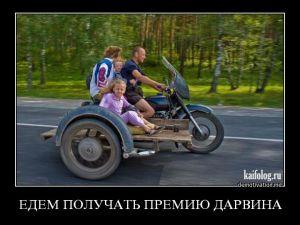 Чисто русские демотиваторы - 188