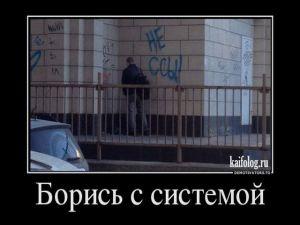 Чисто русские демотиваторы - 189
