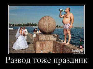 Чисто русские демотиваторы - 191