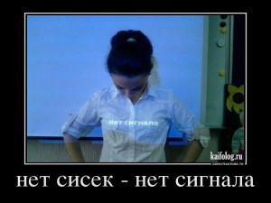 Чисто русские демотиваторы - 192