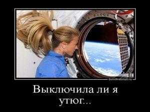 Космические демотиваторы