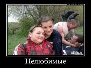 Чисто русские демотиваторы - 197