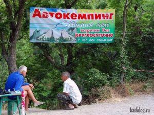 Приколы из Краснодара
