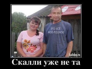 Русские демотиваторы - 205