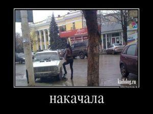 Русские демотиваторы - 206