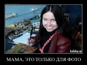 Русские демотиваторы - 208