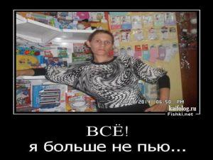 Демотиваторы по-русски - 209