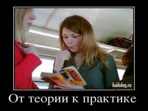 Демотиваторы по-русски - 211