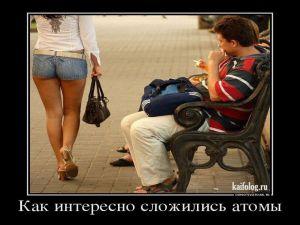 Демотиваторы про Россию - 214
