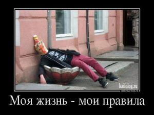 Демотиваторы про русских - 217