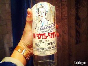 Всё пьёте и пьёте