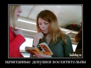 Русские демотиваторы - 222