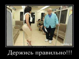 Прикольные демотиваторы - 253