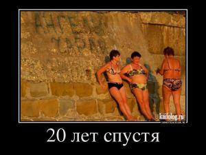 Русские демотиваторы - 223