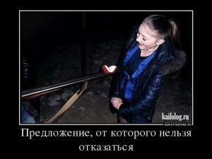 Русские демотиваторы - 224