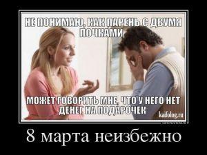 Демотиваторы - 256