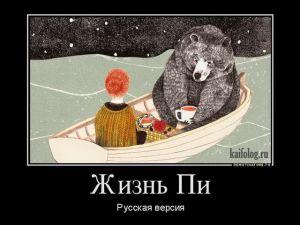 Прикольные русские демотиваторы - 226