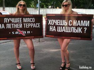 Фото приколы про Россию. Подборка - 277