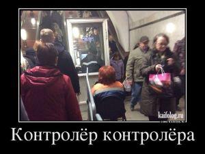Демотивация по-русски - 236